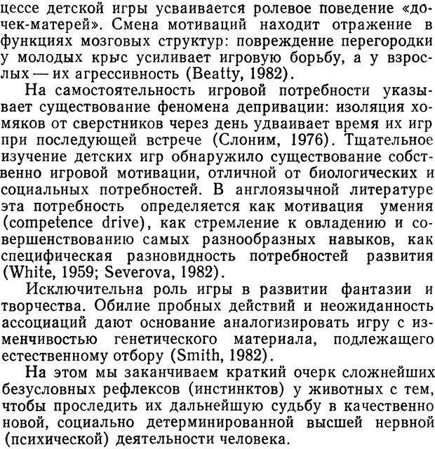 DJVU. Мотивированный мозг. Симонов П. В. Страница 42. Читать онлайн
