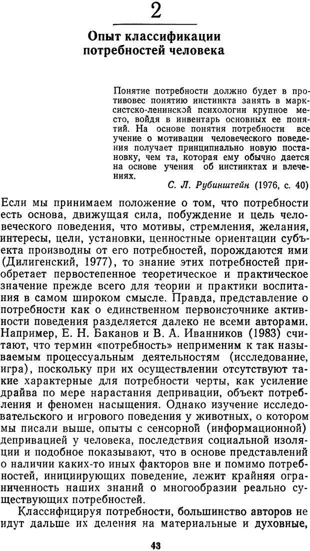 DJVU. Мотивированный мозг. Симонов П. В. Страница 43. Читать онлайн