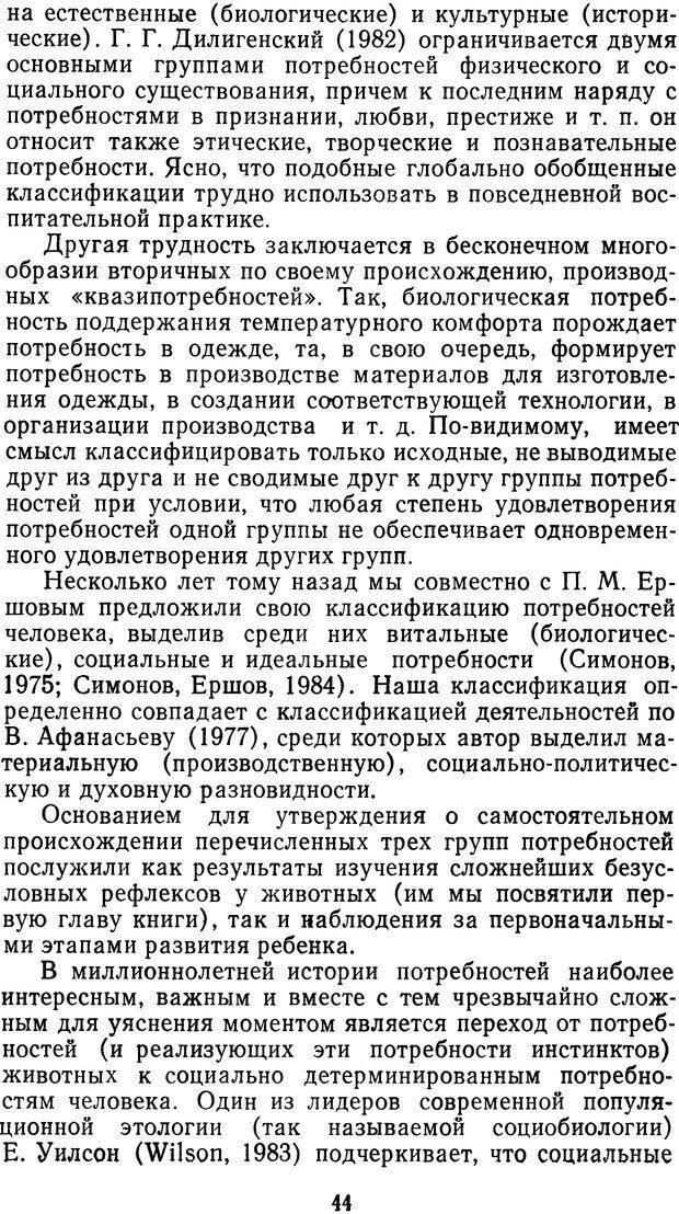 DJVU. Мотивированный мозг. Симонов П. В. Страница 44. Читать онлайн