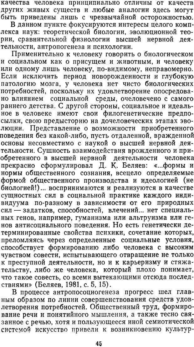 DJVU. Мотивированный мозг. Симонов П. В. Страница 45. Читать онлайн