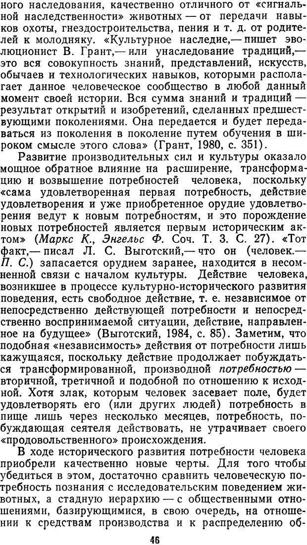DJVU. Мотивированный мозг. Симонов П. В. Страница 46. Читать онлайн