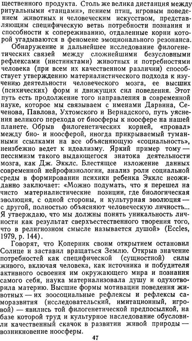 DJVU. Мотивированный мозг. Симонов П. В. Страница 47. Читать онлайн