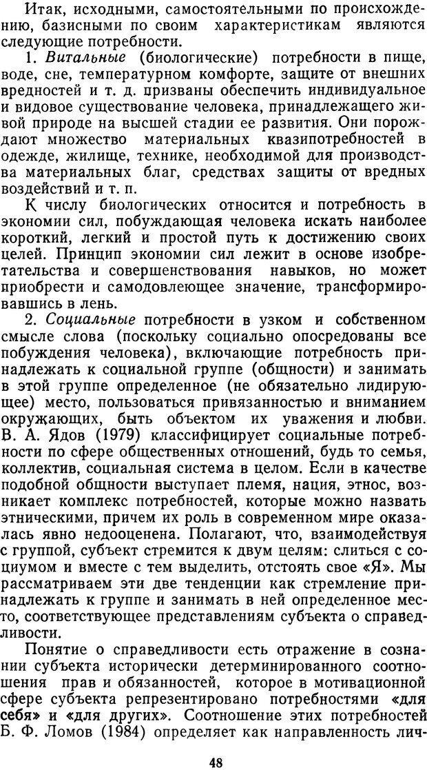 DJVU. Мотивированный мозг. Симонов П. В. Страница 48. Читать онлайн