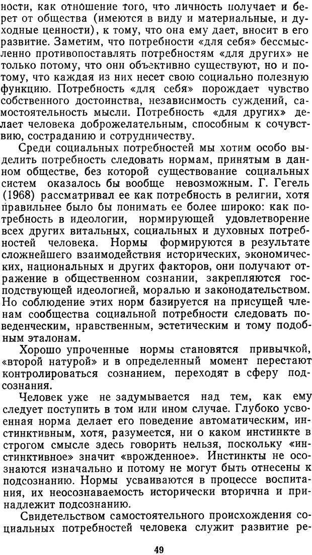 DJVU. Мотивированный мозг. Симонов П. В. Страница 49. Читать онлайн