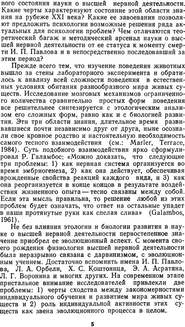 DJVU. Мотивированный мозг. Симонов П. В. Страница 5. Читать онлайн