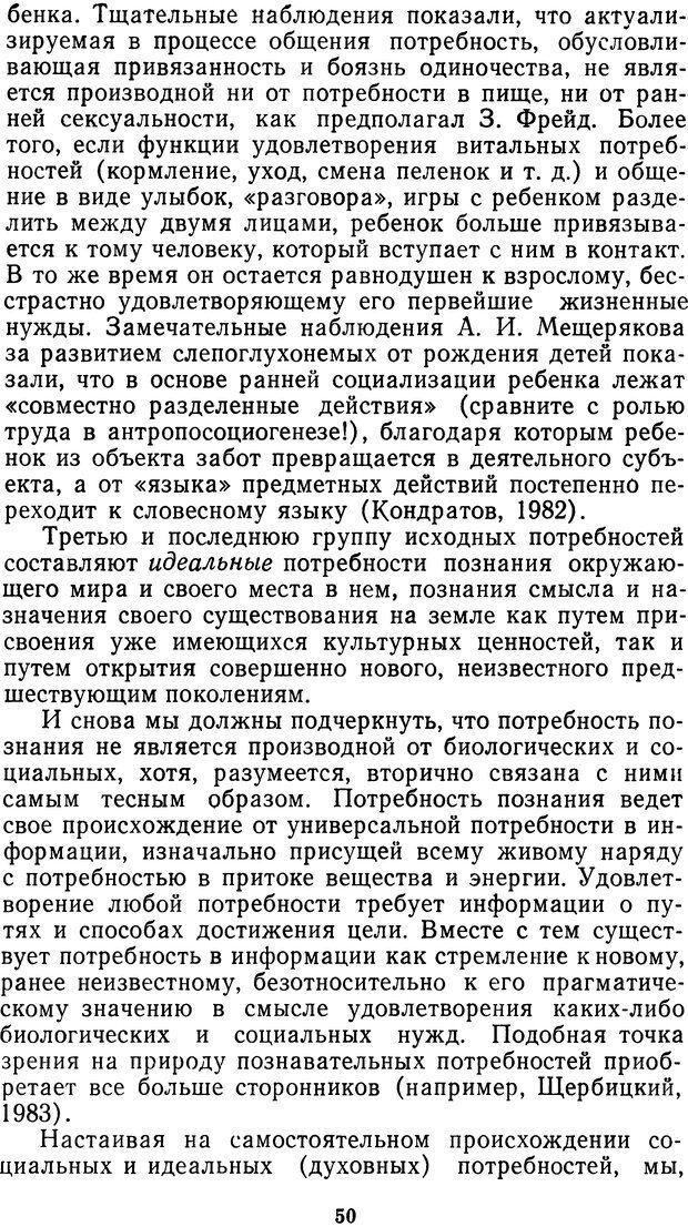 DJVU. Мотивированный мозг. Симонов П. В. Страница 50. Читать онлайн
