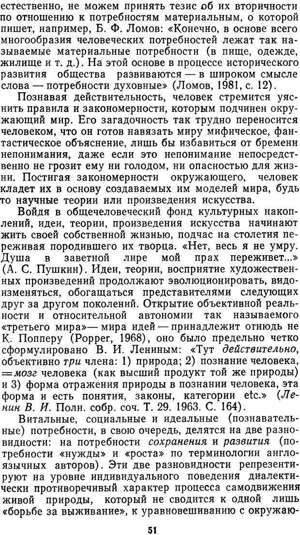 DJVU. Мотивированный мозг. Симонов П. В. Страница 51. Читать онлайн