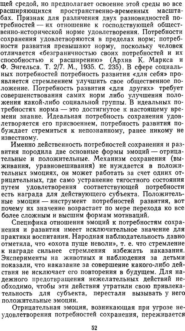 DJVU. Мотивированный мозг. Симонов П. В. Страница 52. Читать онлайн