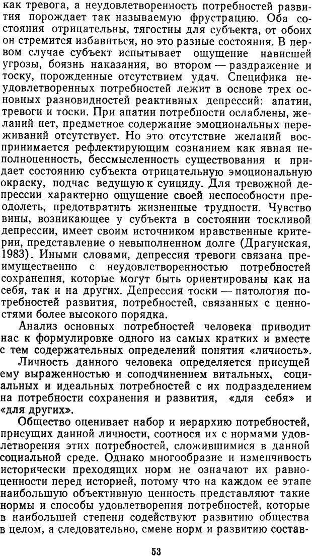DJVU. Мотивированный мозг. Симонов П. В. Страница 53. Читать онлайн