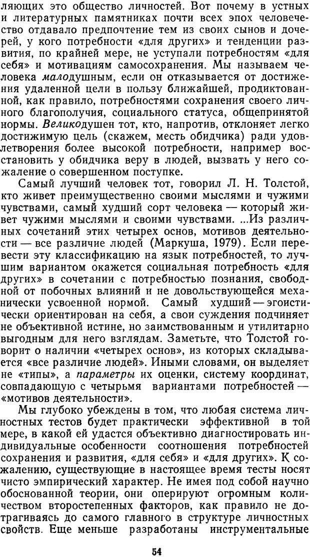 DJVU. Мотивированный мозг. Симонов П. В. Страница 54. Читать онлайн