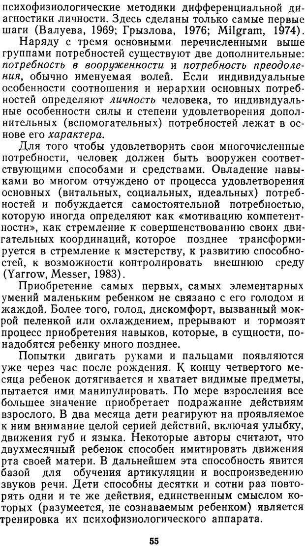 DJVU. Мотивированный мозг. Симонов П. В. Страница 55. Читать онлайн
