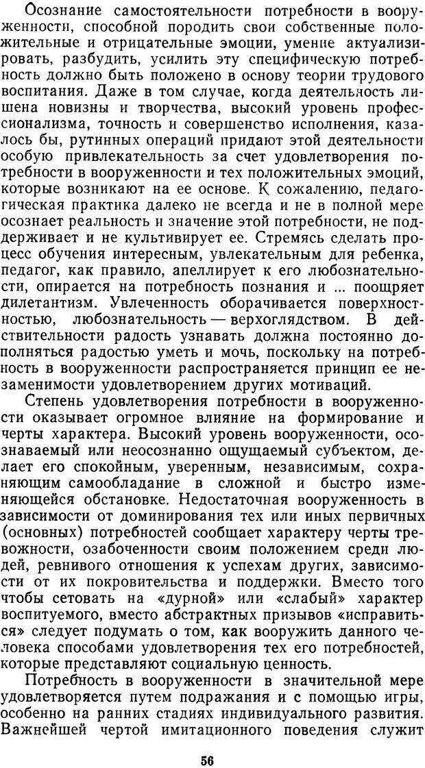 DJVU. Мотивированный мозг. Симонов П. В. Страница 56. Читать онлайн