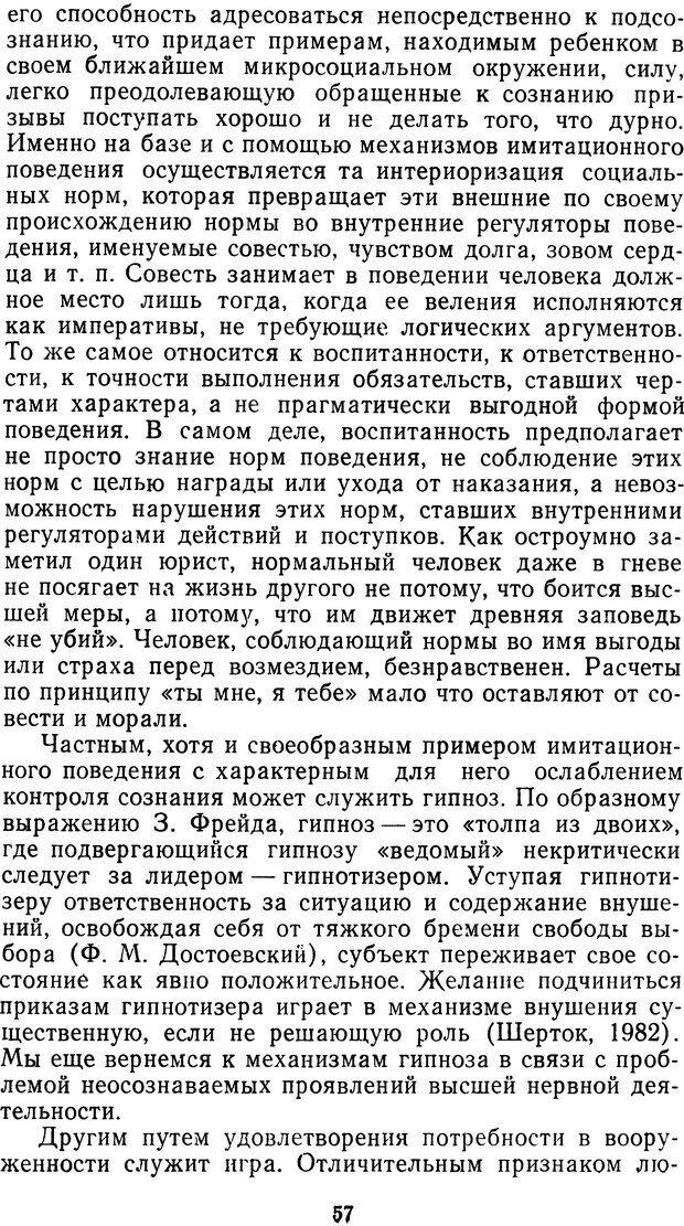 DJVU. Мотивированный мозг. Симонов П. В. Страница 57. Читать онлайн