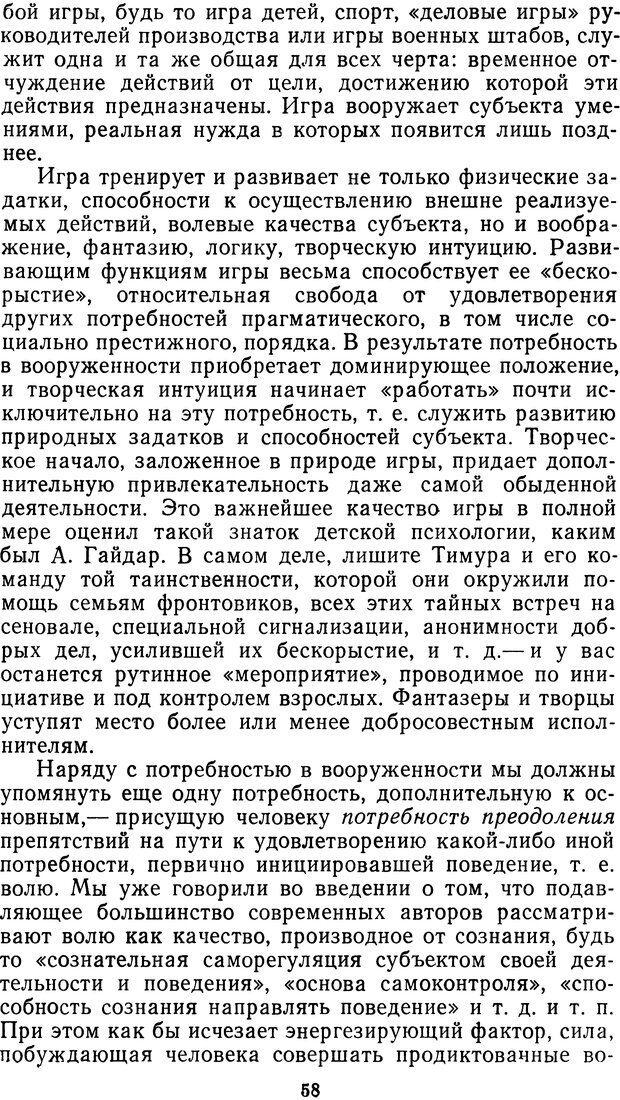 DJVU. Мотивированный мозг. Симонов П. В. Страница 58. Читать онлайн