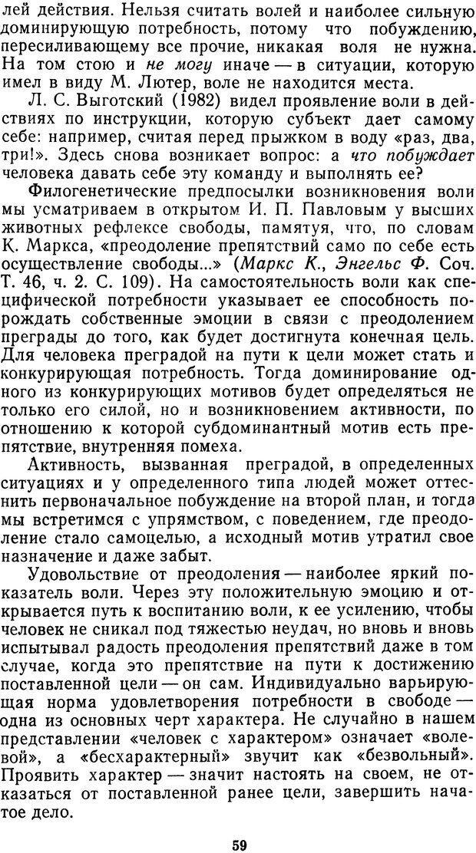 DJVU. Мотивированный мозг. Симонов П. В. Страница 59. Читать онлайн