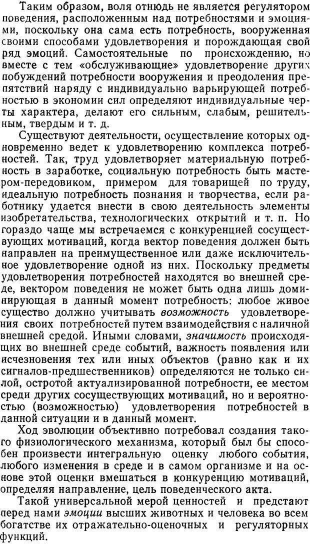 DJVU. Мотивированный мозг. Симонов П. В. Страница 60. Читать онлайн