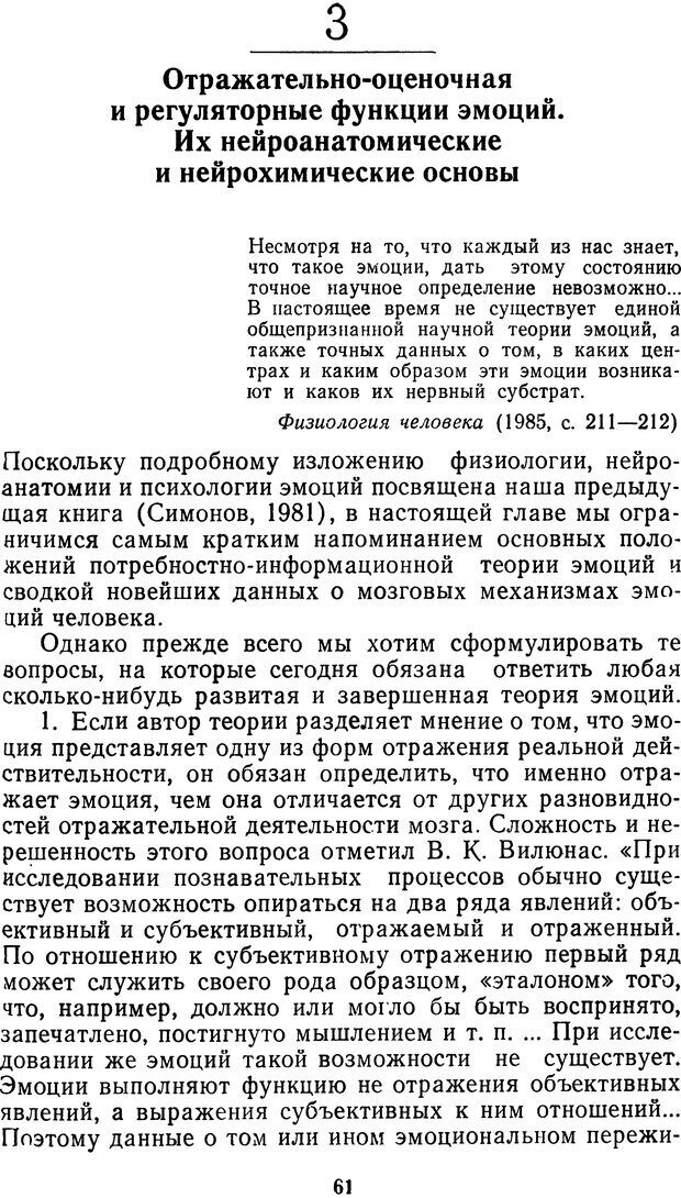 DJVU. Мотивированный мозг. Симонов П. В. Страница 61. Читать онлайн