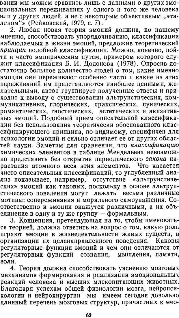 DJVU. Мотивированный мозг. Симонов П. В. Страница 62. Читать онлайн