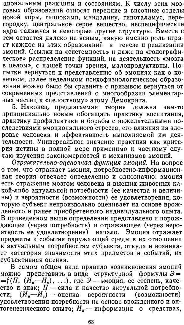 DJVU. Мотивированный мозг. Симонов П. В. Страница 63. Читать онлайн