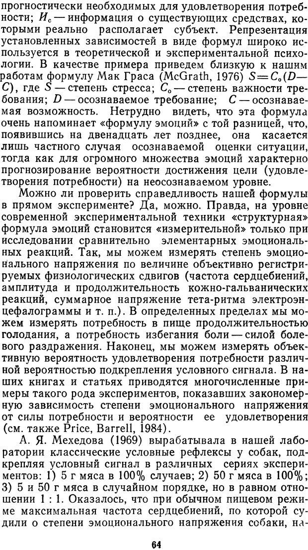 DJVU. Мотивированный мозг. Симонов П. В. Страница 64. Читать онлайн