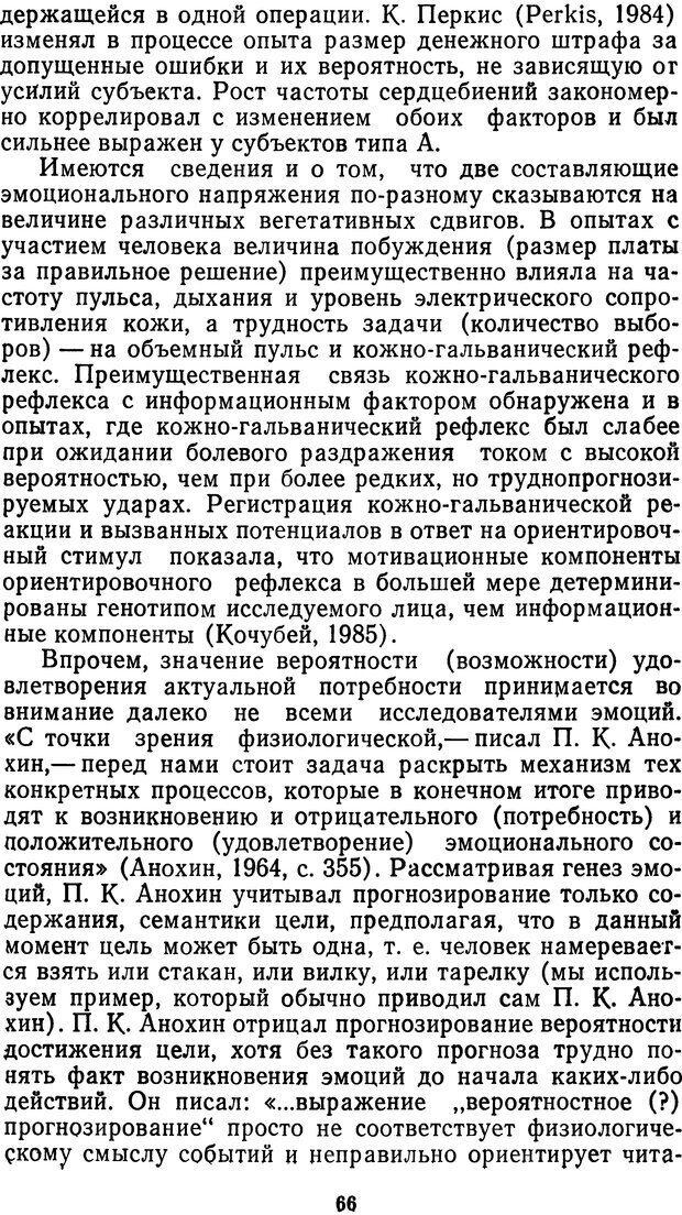 DJVU. Мотивированный мозг. Симонов П. В. Страница 66. Читать онлайн