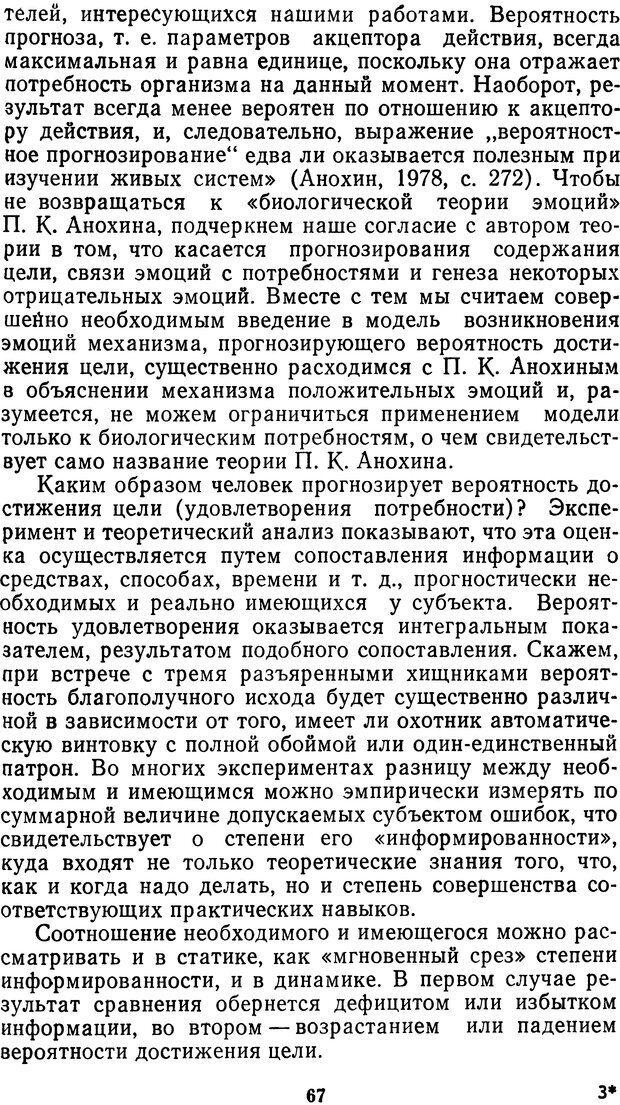 DJVU. Мотивированный мозг. Симонов П. В. Страница 67. Читать онлайн