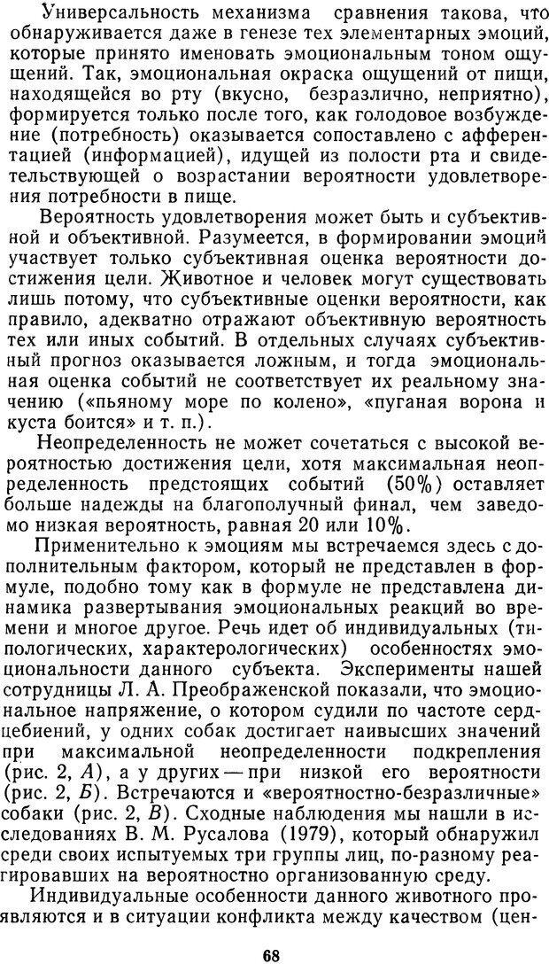 DJVU. Мотивированный мозг. Симонов П. В. Страница 68. Читать онлайн