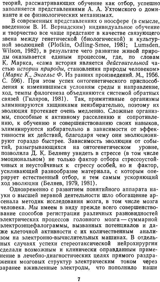 DJVU. Мотивированный мозг. Симонов П. В. Страница 7. Читать онлайн