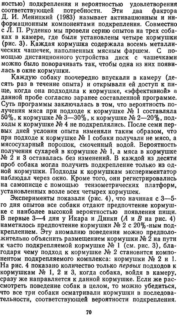 DJVU. Мотивированный мозг. Симонов П. В. Страница 71. Читать онлайн