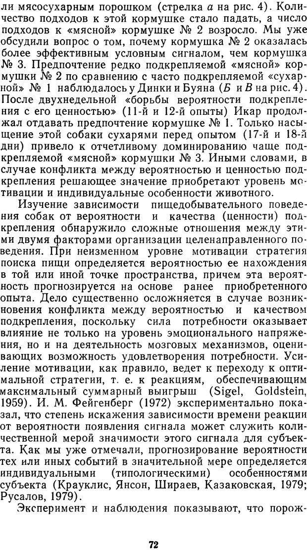 DJVU. Мотивированный мозг. Симонов П. В. Страница 73. Читать онлайн