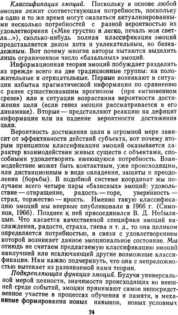 DJVU. Мотивированный мозг. Симонов П. В. Страница 75. Читать онлайн