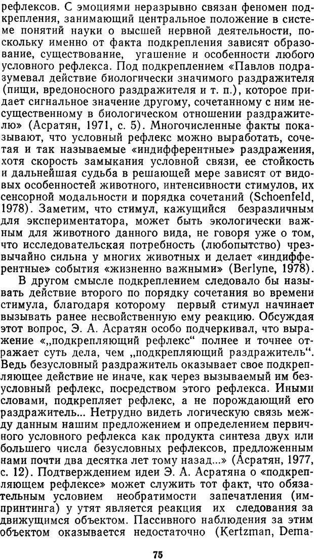 DJVU. Мотивированный мозг. Симонов П. В. Страница 76. Читать онлайн