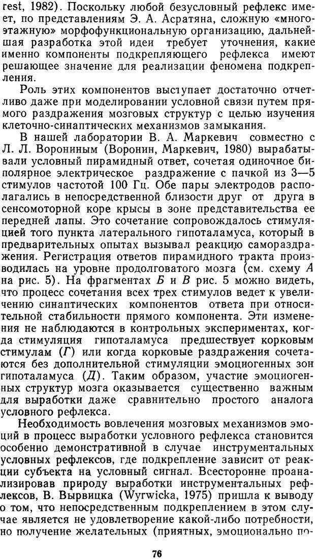 DJVU. Мотивированный мозг. Симонов П. В. Страница 77. Читать онлайн