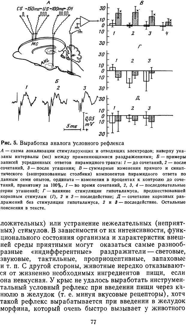 DJVU. Мотивированный мозг. Симонов П. В. Страница 78. Читать онлайн