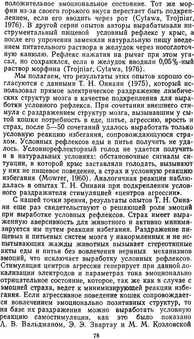 DJVU. Мотивированный мозг. Симонов П. В. Страница 79. Читать онлайн