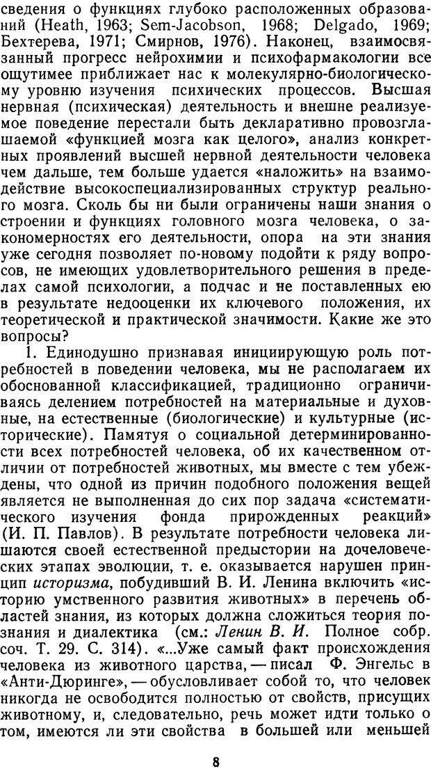DJVU. Мотивированный мозг. Симонов П. В. Страница 8. Читать онлайн