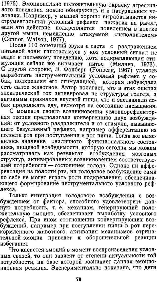 DJVU. Мотивированный мозг. Симонов П. В. Страница 80. Читать онлайн