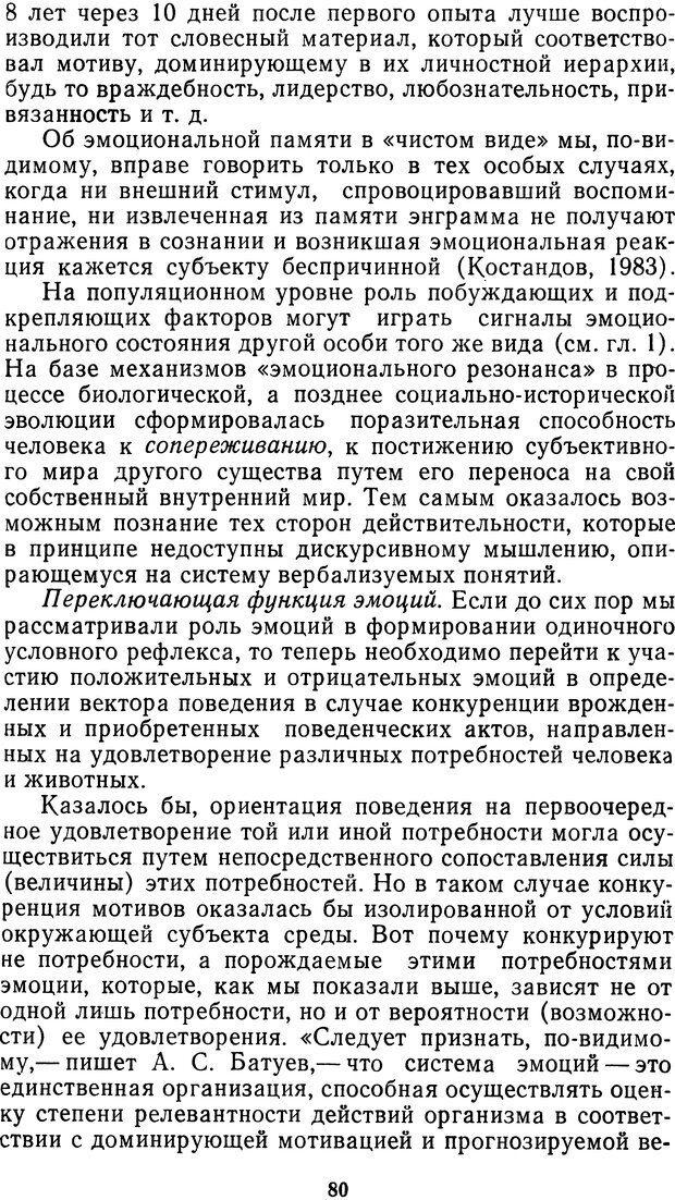 DJVU. Мотивированный мозг. Симонов П. В. Страница 81. Читать онлайн