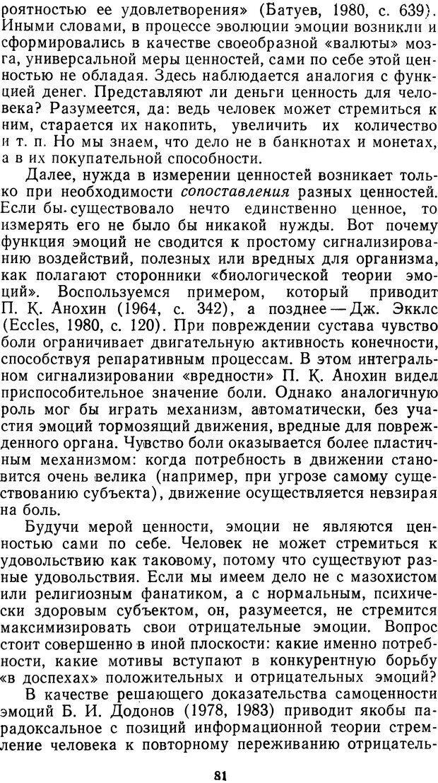 DJVU. Мотивированный мозг. Симонов П. В. Страница 82. Читать онлайн