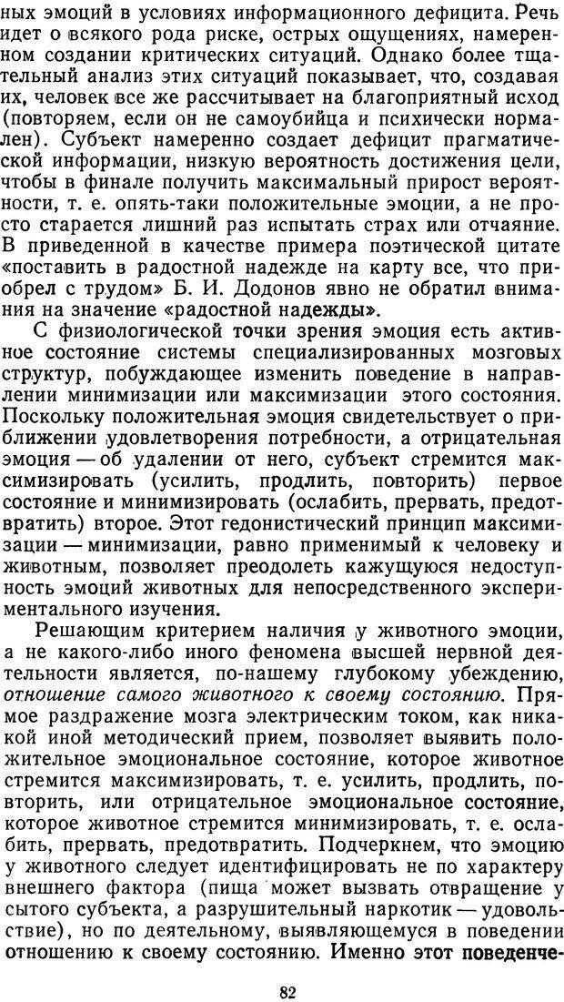 DJVU. Мотивированный мозг. Симонов П. В. Страница 83. Читать онлайн