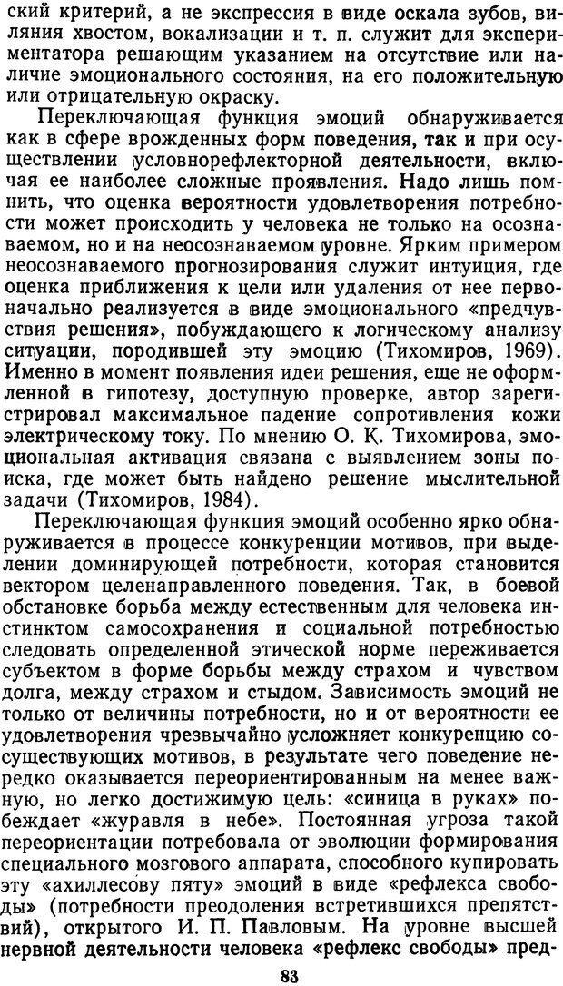 DJVU. Мотивированный мозг. Симонов П. В. Страница 84. Читать онлайн