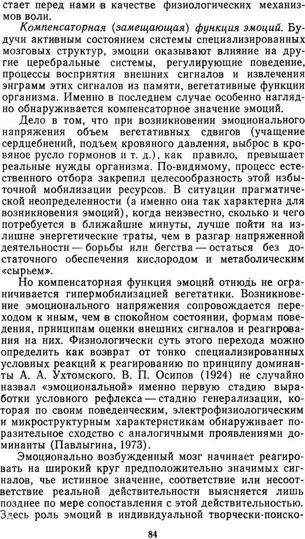 DJVU. Мотивированный мозг. Симонов П. В. Страница 85. Читать онлайн