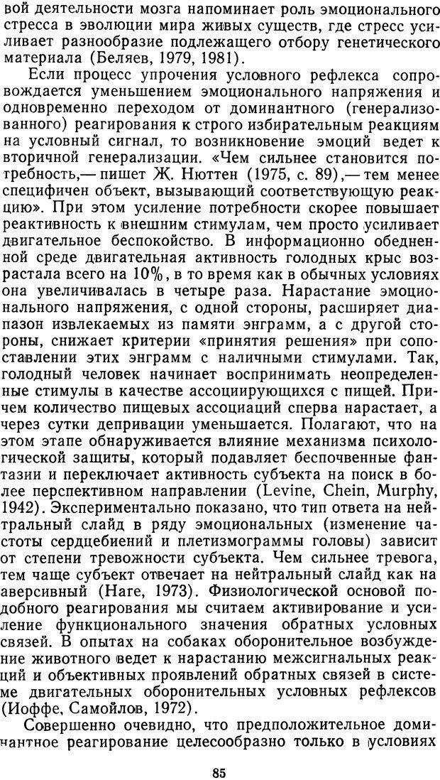 DJVU. Мотивированный мозг. Симонов П. В. Страница 86. Читать онлайн