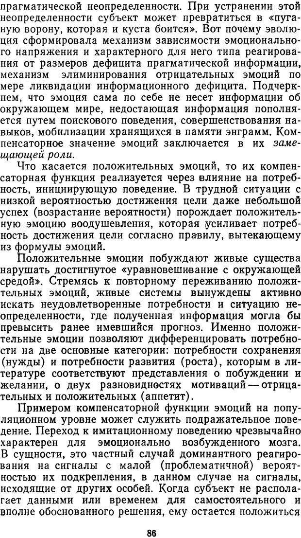 DJVU. Мотивированный мозг. Симонов П. В. Страница 87. Читать онлайн