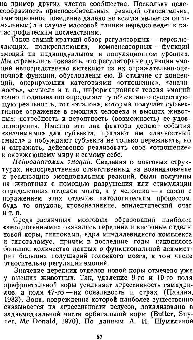 DJVU. Мотивированный мозг. Симонов П. В. Страница 88. Читать онлайн