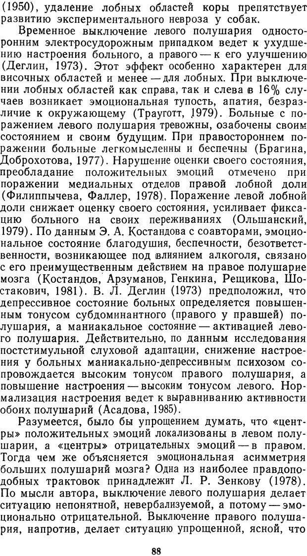 DJVU. Мотивированный мозг. Симонов П. В. Страница 89. Читать онлайн