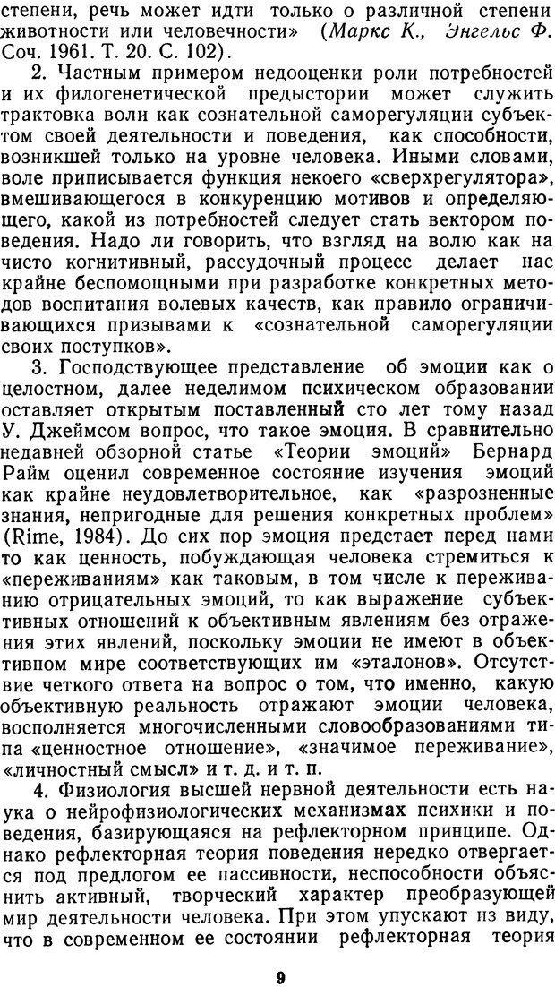 DJVU. Мотивированный мозг. Симонов П. В. Страница 9. Читать онлайн