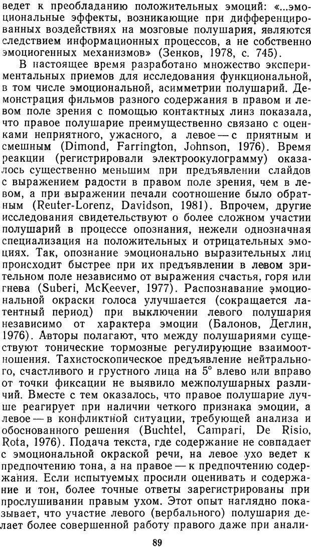 DJVU. Мотивированный мозг. Симонов П. В. Страница 90. Читать онлайн