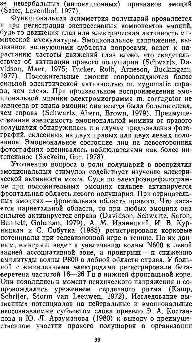 DJVU. Мотивированный мозг. Симонов П. В. Страница 91. Читать онлайн