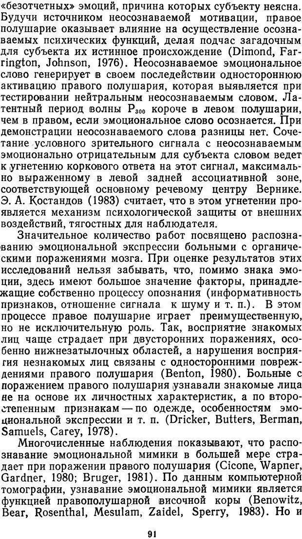 DJVU. Мотивированный мозг. Симонов П. В. Страница 92. Читать онлайн